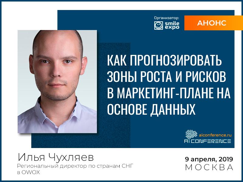 Маркетинг-аналитика в бизнесе: от регионального директора по странам СНГ в OWOX Ильи Чухляева