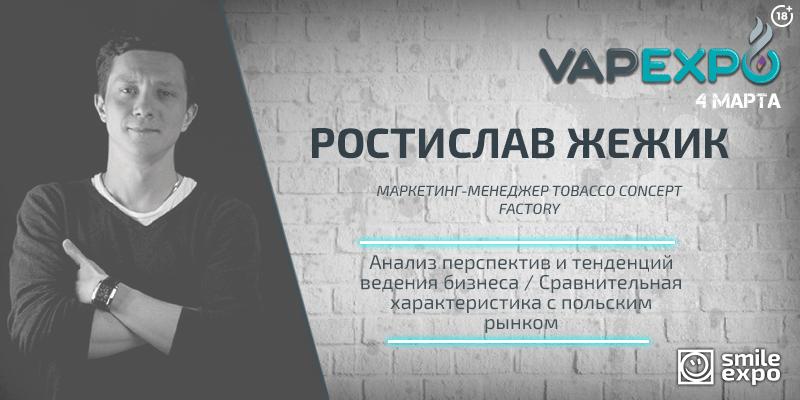 Маркетинг-менеджер Tobacco Concept Factory Ростислав Жежик — спикер VAPEXPO Kiev 2017