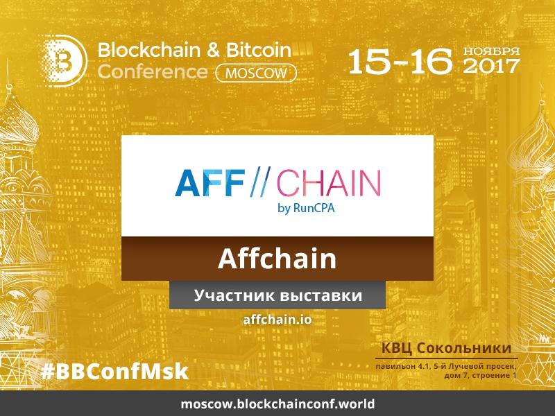 Маркетинг на блокчейне? Affchain представит свое решение на Blockchain & Bitcoin Conference Russia