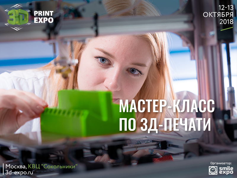 Мастер-класс от PICASO 3D: чему научат профессионалы на 3D Print Expo