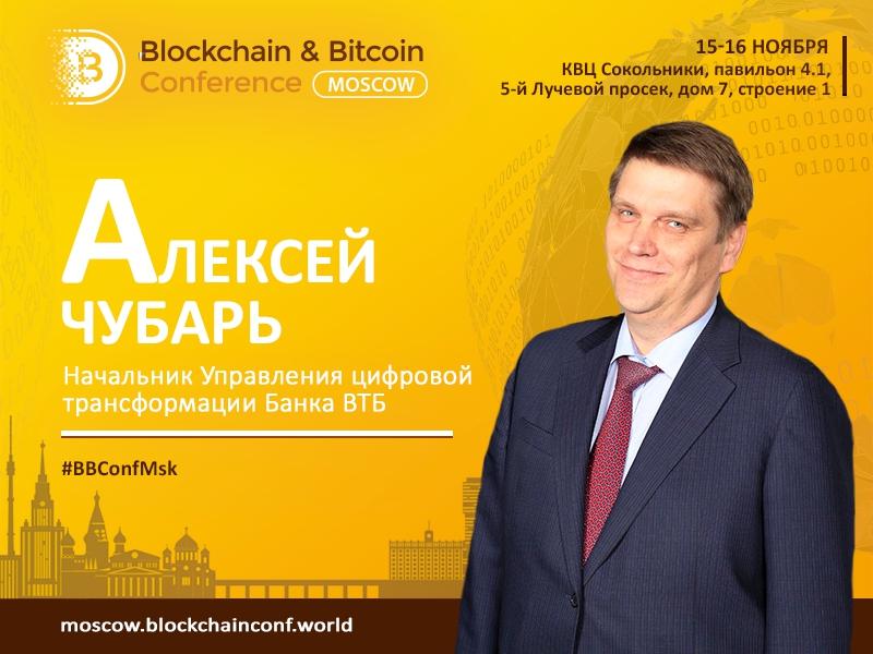 «Мастерчейн» в финансовой сфере: начальник Управления цифровой трансформации Банка ВТБ Алексей Чубарь станет спикером B&BC Moscow