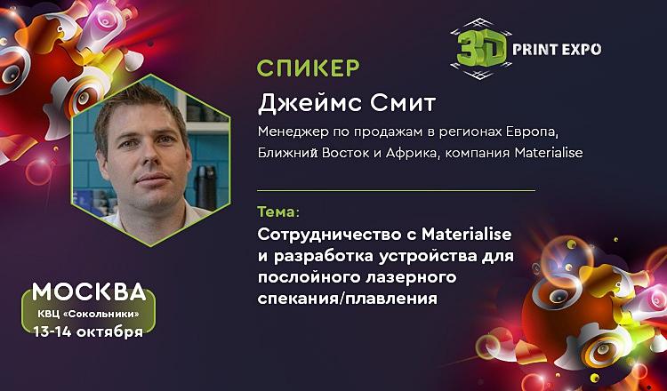 Materialise внедряет 3D-технологии в медицину. Дойдут ли инновации до России?