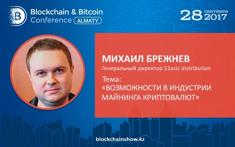 Майнинг-эксперт расскажет о добыче криптовалют на Blockchain & Bitcoin Conference Almaty