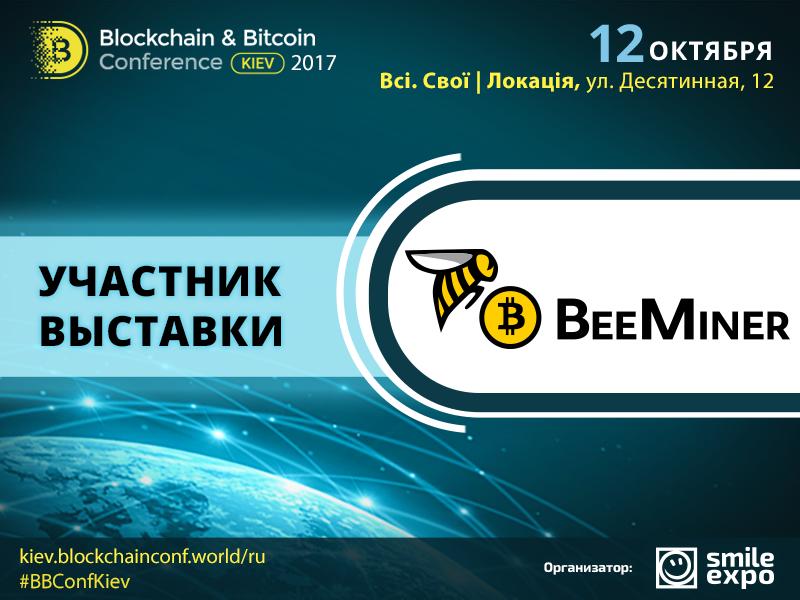 Майнинговые фермы от BeeMiner – на выставке Blockchain & Bitcoin Conference Kiev