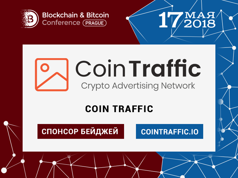 Медиаагентство CoinTraffic – спонсор Blockchain & Bitcoin Conference Prague