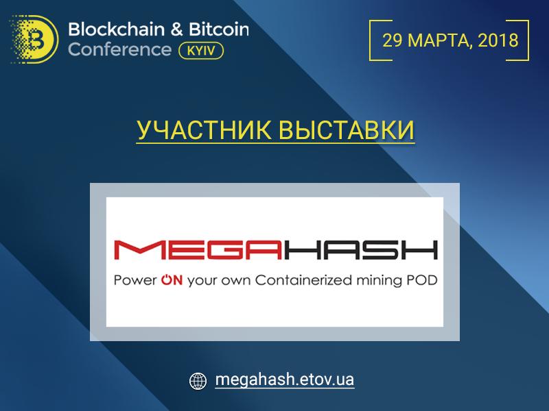 Megahash покажет контейнеры для майнинг-оборудования на Blockchain & Bitcoin Conference Kyiv