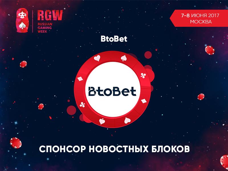 Международная компания BtoBet стала информационным спонсором RGW Moscow