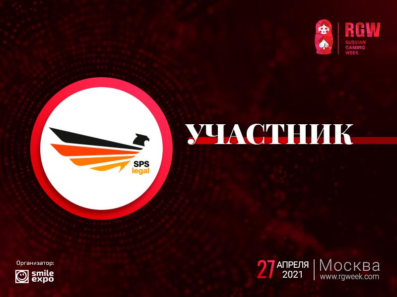Международная консалтинговая компания SPS Legal станет экспонентом демозоны Russian Gaming Week 2021