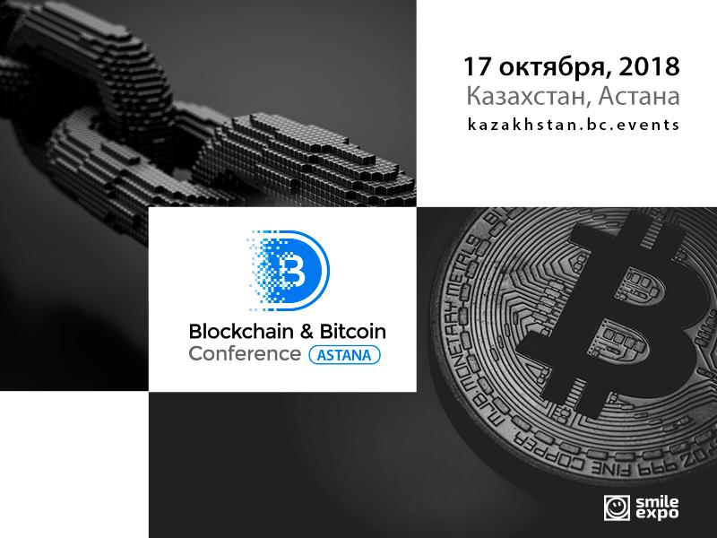 Международные эксперты обсудят будущее криптоиндустрии 17 октября на Blockchain & Bitcoin Conference Kazakhstan