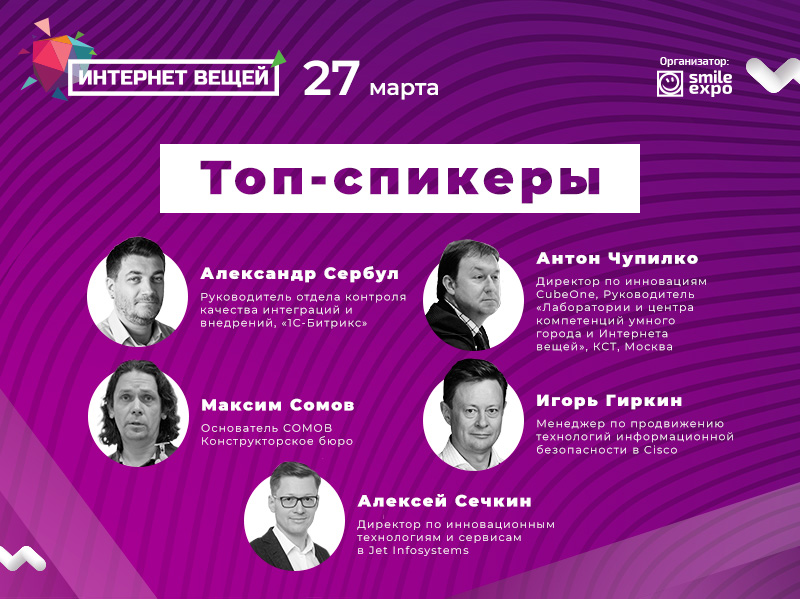 Международный форум «Интернет вещей» соберет топовых спикеров