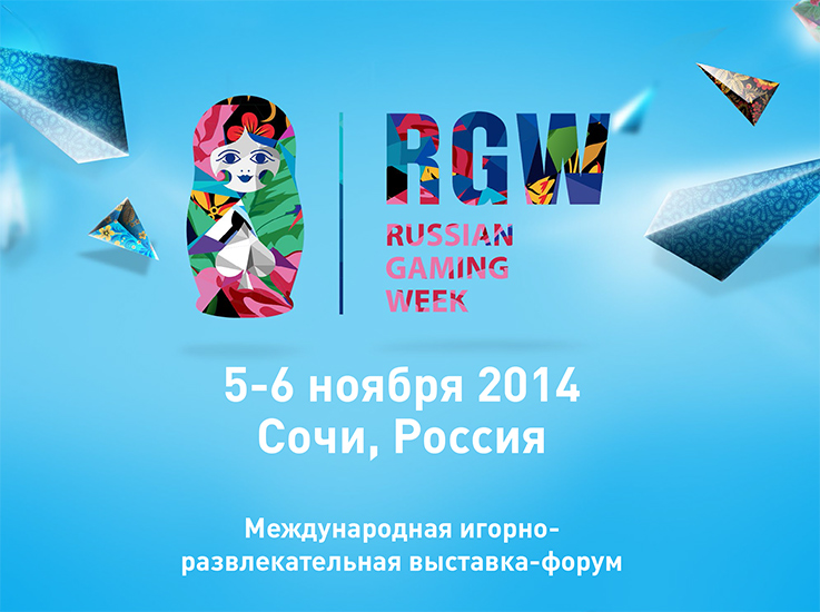 Международный круглый стол на Russian Gaming Week-Сочи