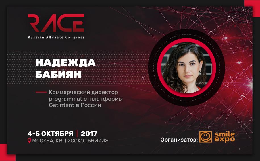 Международный опыт в programmatic video – в докладе коммерческого директора Getintent на RACE