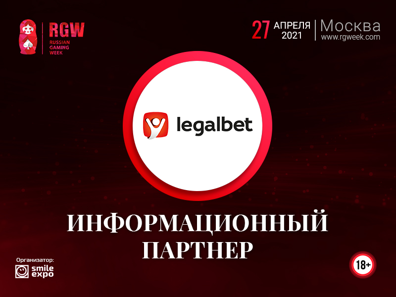 Международное СМИ о беттинге Legalbet – информационный партнер конференции Russian Gaming Week 2021