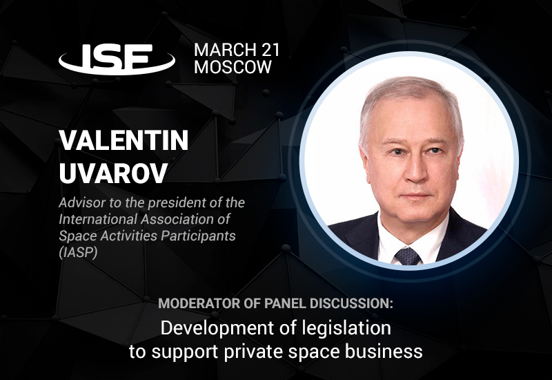 Advisor to the president of the International Association of Space Activities Participants Valentin Uvarov – moderator of discussion on legislation for private space sector