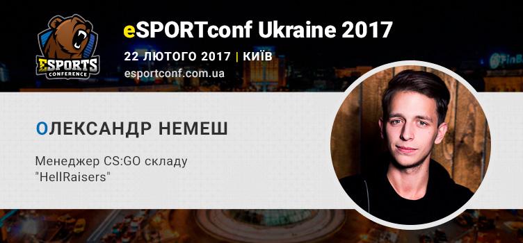 Менеджер CS:GO-складу клубу HellRaisers Олександр Немеш – спікер eSPORTconf Ukraine