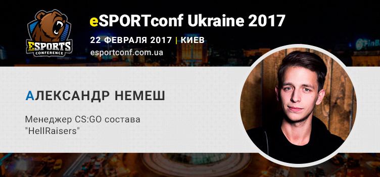 Менеджер CS:GO-состава клуба HellRaisers Александр Немеш – спикер eSPORTconf Ukraine