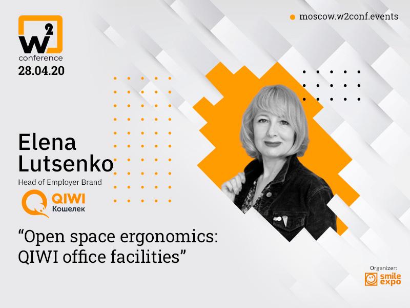 Менеджер по продвижению бренда работодателя в QIWI Елена Луценко расскажет об организации офисного пространства на w2 conference Moscow