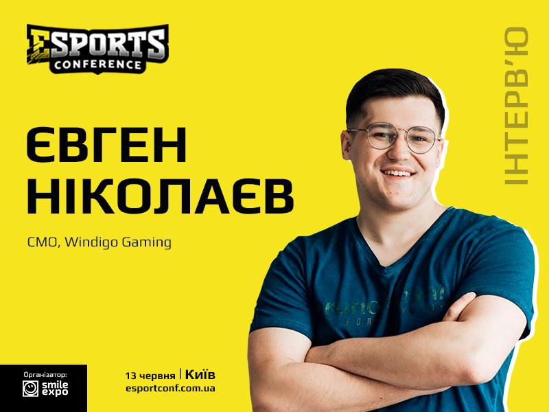 «Ми хочемо, щоб змагальний кіберспорт став доступним для всіх», — інтерв'ю з Євгеном Ніколаєвим з UESF
