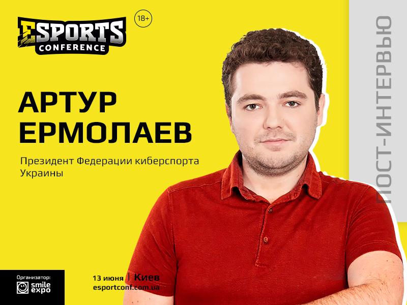 «Мы не ограничиваемся каким-то одним турниром и одним форматом» – глава UESF Артур Ермолаев