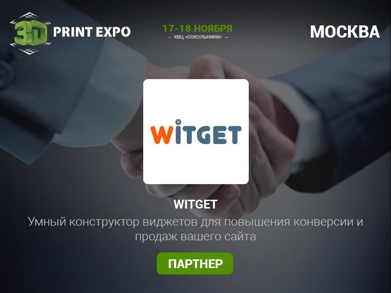 Мы рады представить вам нашего нового партнера – сервис WITGET