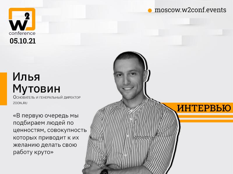 «Мы в компании верим в социальный договор» – гендиректор zoon.ru Илья Мутовин