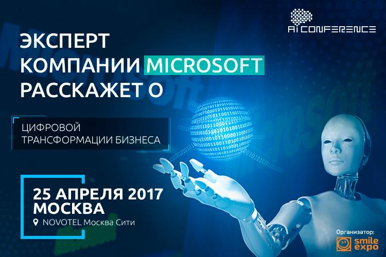 Microsoft представит новейшие разработки в сфере искусственного интеллекта на AI Conference