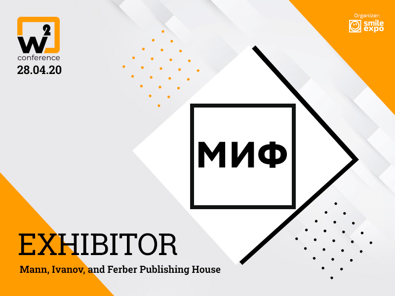 MIF Publishing House To Present Books On Business Development at w2 Conference Moscow
