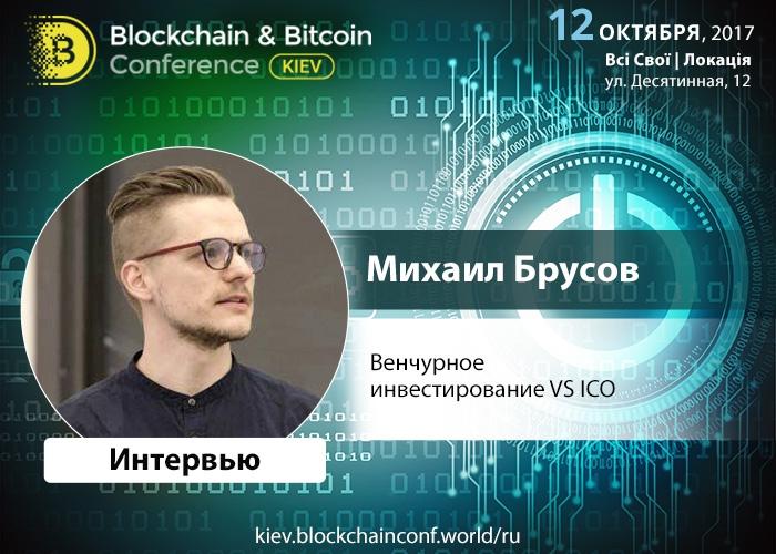 Михаил Брусов: «Вкладчики в ICO почти не защищены от мошенничества»