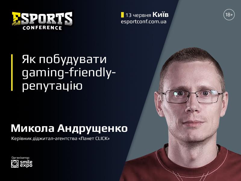 Микола Андрущенко з компанії Lanet: як бренду створити gaming-friendly-репутацію