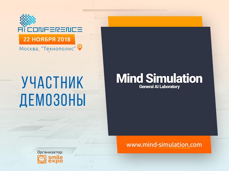 Mind Simulation представит в демозоне AI Conference универсальное интеллектуальное ядро с модульной структурой