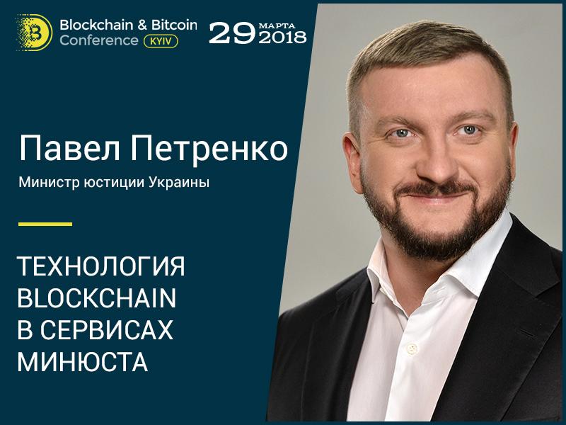 Министр юстиции Украины Павел Петренко откроет Blockchain & Bitcoin Conference Kyiv