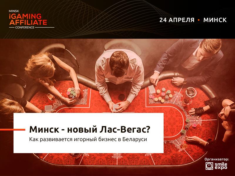 Минск — новый Лас-Вегас? Как развивается игорный бизнес в Беларуси