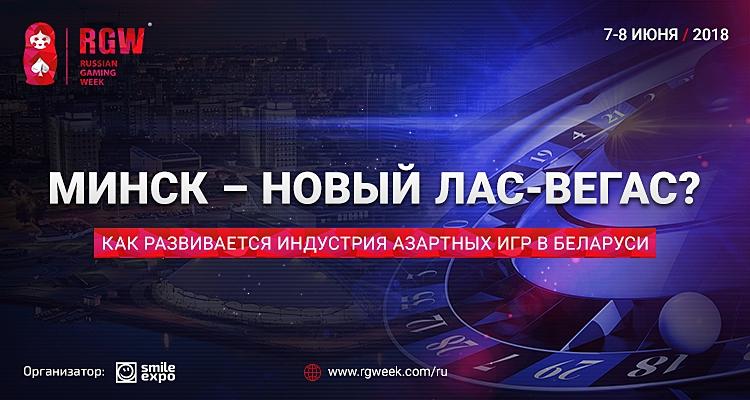Азартные игры в беларуси