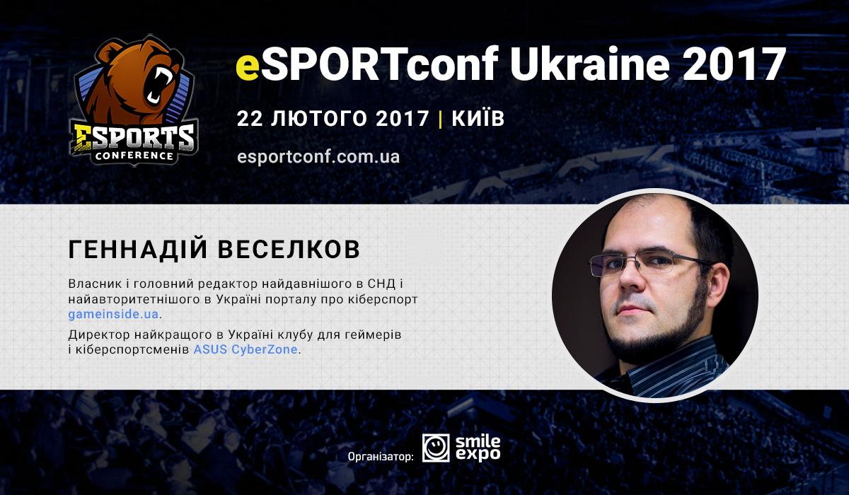 Минуле й сьогодення українського кіберспорту. За доповіддю Геннадія Веселкова на eSPORTconf Ukraine