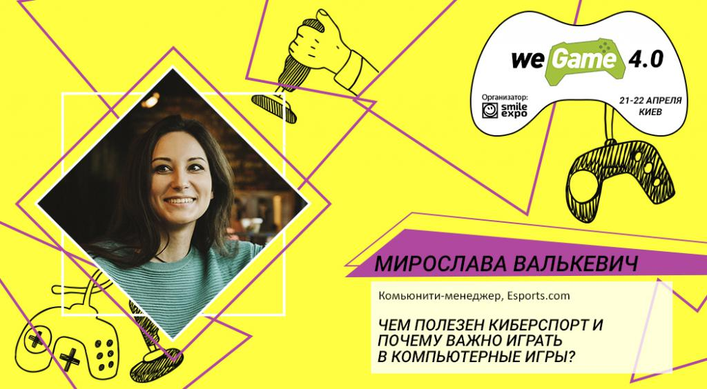 Мирослава Валькевич на WEGAME 4.0 расскажет о пользе киберспорта и преимуществах геймеров