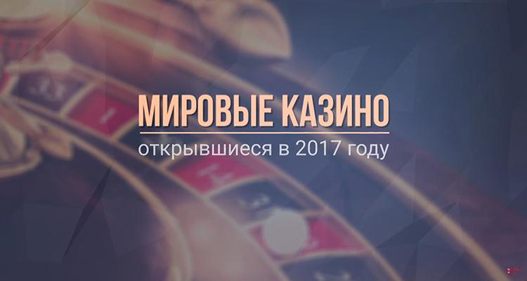 Мировые казино, открывшиеся в 2017 году. Видео
