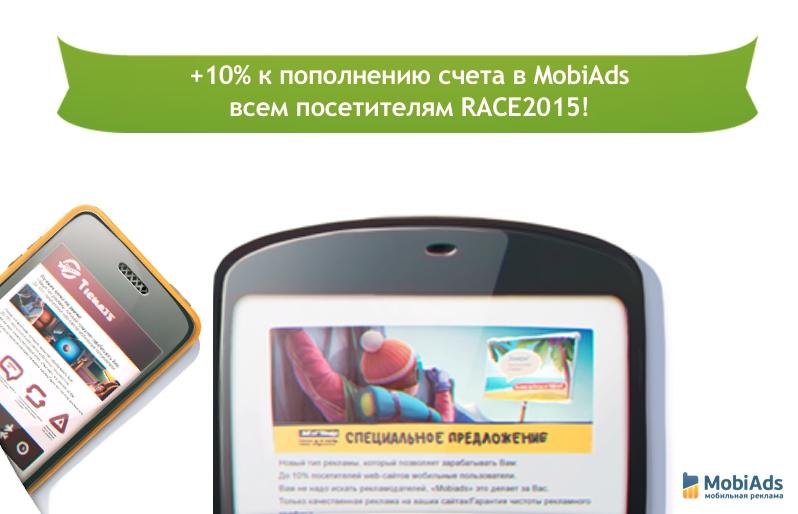 MobiAds уже не первый год выступает партнером конференции RACE