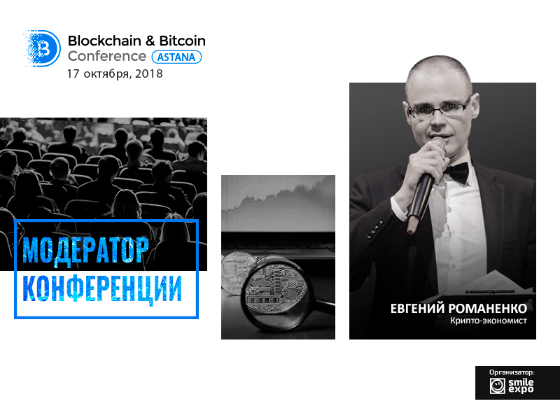 Модератор Blockchain & Bitcoin Conference Astana – криптоэкономист Евгений Романенко
