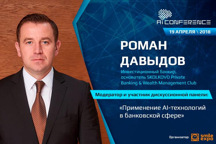 Модератор дискуссии на AI Conference Роман Давыдов расскажет о взаимосвязи ИИ и рентабельности бизнеса