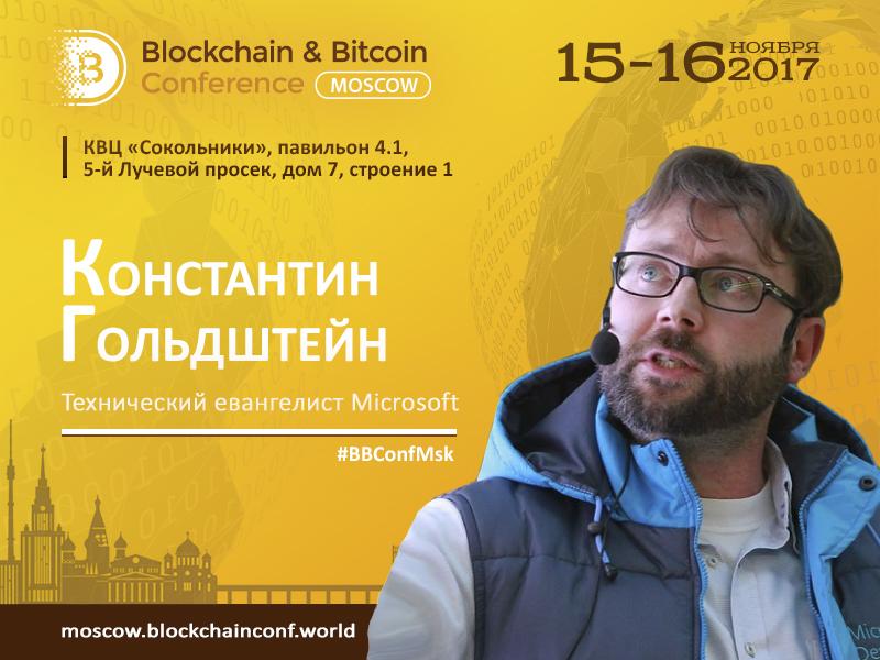 Модератор дискуссионной панели – IT-эксперт из Microsoft Константин Гольдштейн