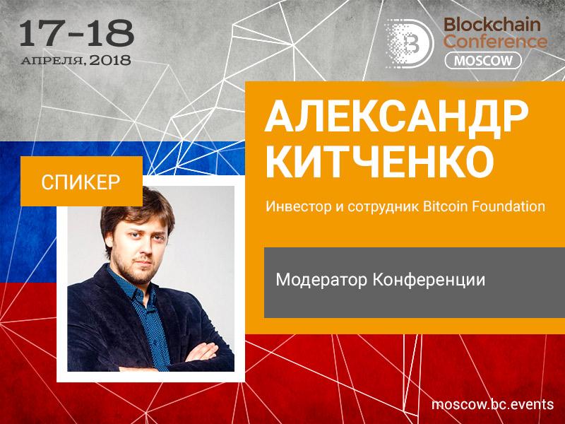 Модератор двух потоков на Blockchain Conference Moscow – представитель Bitcoin Foundation Александр Китченко