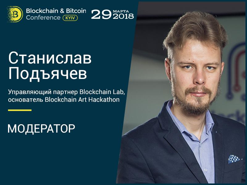Модератор финпотока на Blockchain & Bitcoin Conference Kyiv 2018 – Станислав Подъячев