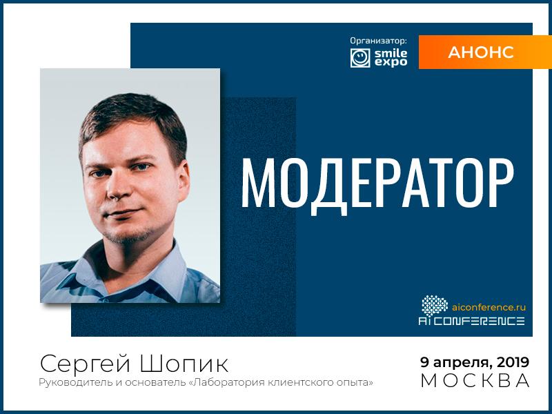 Модератор конференции – руководитель и основатель «Лаборатории клиентского опыта» Сергей Шопик