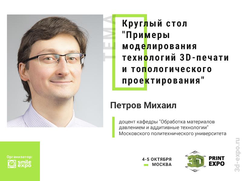 Модератор круглого стола о 3D-проектировании – кандидат технических наук Михаил Петров