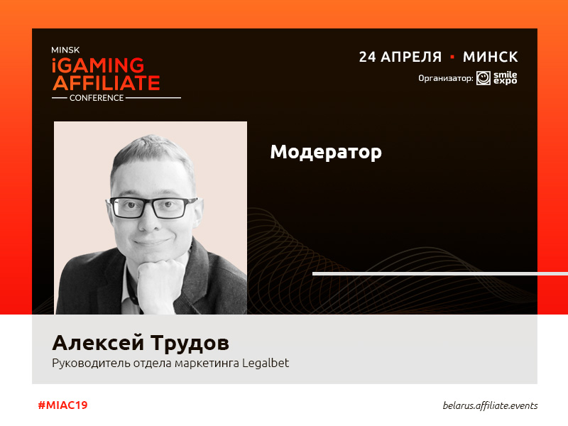Модератор Minsk iGaming Affiliate Conference – Алексей Трудов из компании Legalbet