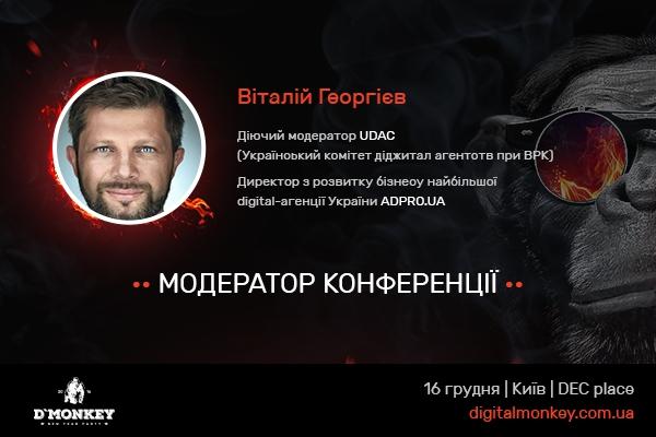 Модератор UDAC - Всеукраїнського співтовариства Діджитал-агенцій - і модератор Digital Monkey - о, так, це все одна особа!