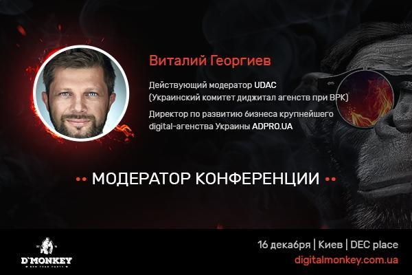 Модератор UDAC – Всеукраинского сообщества диджитал-агентств – и модератор Digital Monkey – о да, это все один и тот же человек!