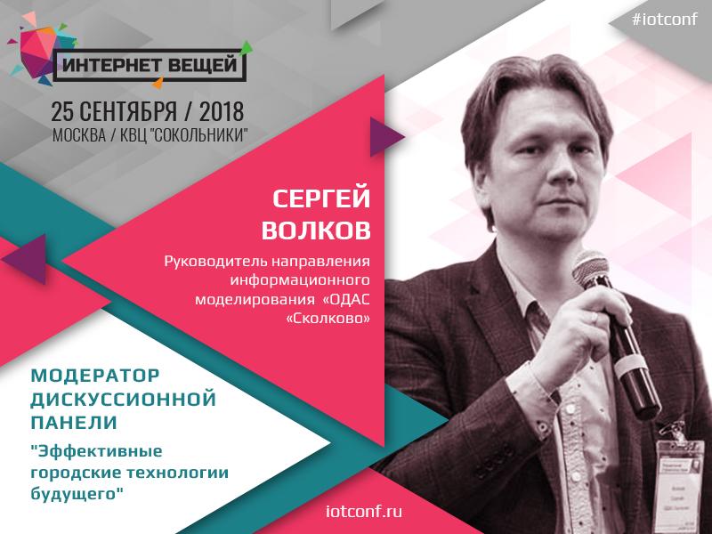 Модератором дискуссионной панели на IoT Conference станет эксперт PropTechRussia Сергей Волков