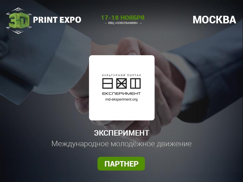 Молодёжное движение «Эксперимент» поддержит ежегодную выставку 3D Print Expo