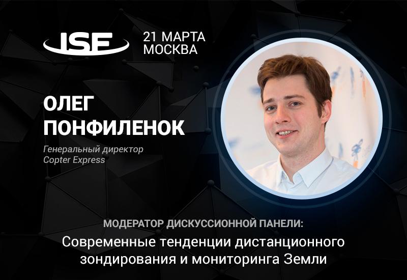 Мониторинг земли дронами. CEO Copter Express Олег Понфиленок – один из модераторов InSpace Forum 2018